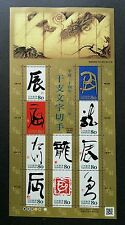 Japan 2011 2012 China New Year of Dragon stamps Mini S/S Calligraphy Zodiac