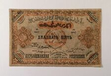 25000 RUBLES 1921 AZERBAIJAN RUSSIA BANKNOTE SOVIET OLD MONEY, CURRENCY, No-254!