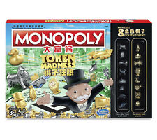 MONOPOLY TOKEN MADNESS, Board Game with 16 Tokens, Hong Kong Edition, 2017