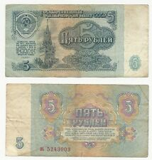 RUSSIAN USSR BANKNOTE 5 ROUBLES OLD VINTAGE MONEY YEAR 1961