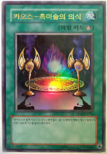 YUGIOH BLACK MAGIC RITUAL PP01-KR014 ULTRA RARE KOREAN CARD