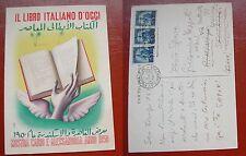 CARTOLINA IL LIBRO ITALIANO D'OGGI - MOSTRA: CAIRO E ALESSANDRIA ANNO 1950