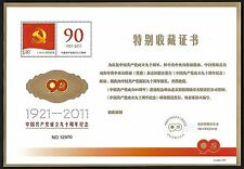 China 2011-16 90 Years Establish of Communist Party Special S/S 建黨九十周年 收藏証書