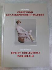 Soviet Collectible Porcelain New 2015 updated Price Guide and Catalog Russian
