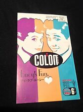 Obscure Lucille Ball I Love Lucy COLON GLOBAL 1999 Japanese Magazine
