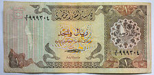 The Qatar Monetary Agency: 1 RIYAL since 1980 in Fine + Condition. 2ND issue QAR