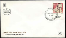 Israel 1984 Uri Zri Grinberg FDC First Day Cover #C19748