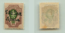 Russia, Army of the Northwest, 1919, SC 7, mint. rta2599