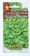 "Salad ""Moscow a greenhouse""  Russian High Quality seeds"