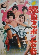 HOT SPRINGS KISS GEISHA Japanese B2 movie poster SEXPLOITATION MIKI SUGIMOTO