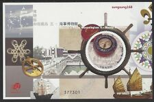 China Macau 2016 S/S Stamp 海事博物館 Museums  Collections V – Maritime Museum
