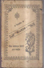 INDIA RARE & OLD - BOOK ON SEX IN HINDI - VAIDHAKGRANTH KOKSHASTR - SAMVAT 1964