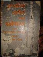 INDIA RARE - SPACE ROCKET AND MISSILES RAYMOND F YATES AND M E RUSSELL IN HINDI
