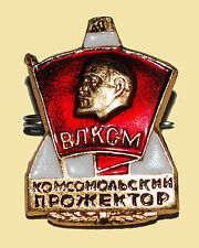 Authentic Russian USSR Soviet Union LENIN VLKSM Komsomol Leader Pin Badge