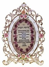 Home Russian Blessing Decoration Jewish Gift Judaica Еврейский дом Благословение