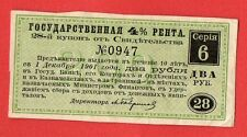 RUSSIA RUSSLAND 2 RUBLES 1901 COUPON 964