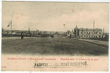 Vokzalnaya Street in New Harbin/Charbin, Mandjuria, Russian Far East, 1900s