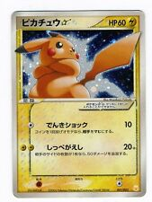 Pokemon Pikachu Gold Star Japanese Gift Box Holon Phantoms Holo Card PL 001