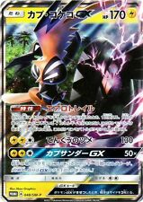 POKEMON Tapu Koko GX 048/SM-P PROMO CARD JAPAN Pokemon TCG Sole & Luna NEW MINT