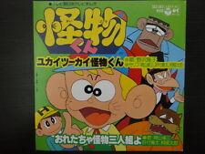 CARLETTO IL PRINCIPE DEI MOSTRI DISCO 45 VINILE ANIME RECORD JAPAN KAIBUTSUKUN