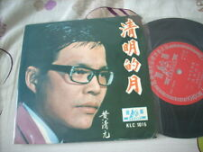 "a941981 黃清元 Clear Bright Moon 7"" EP Wong Ching Yian KLC1015 清明的月"
