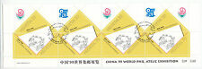 Schweiz 1999 Michel 1690/1691 Weltpostverein gestempelt