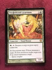 Elvish piper 9th Russian   MTG PLAYED (see scan)