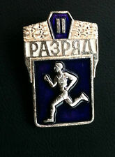 Very rarre MILITARY PIN РАЗРЯД Pin Vintage 70s -Red Army - RUSSIA Russian USSR !