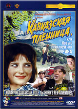 KIDNAPPING CAUCASSIAN STYLE / KAVKAZSKAYA PLENNITSA ENGLISH SUBTITLES DVD NTSC