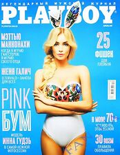NEW PLAYBOY Magazine Ukraine April 04 2017 Russian / Inna Gudz