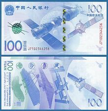 China 100 Yuan 2015 P New AeroSpace Commemorative UNC Low Shipping Combine FREE