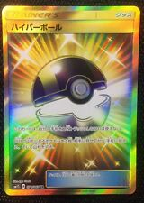 Japanese Pokemon Trading Card Game Secret Rare Ultra Ball SM1S 071/060 UR NM/M