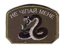 Ukrainian Army Tactical Morale Embroidered Patch Don't touch me