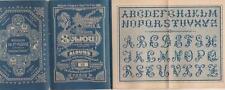 Ancien authentique album SAJOU N°55 marques broderie abécédaires / bleu