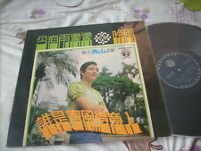 a941981 Ching San 青山 Malaysia Life Record Who Is the Happy Person in the Spring Breezes LFLP231 LP Tonight It Drizzles 今夜雨濛濛 誰是春風得意人