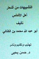 Al Tashbeehat Min Ash'ar Ahl Al Andalus : With Introduction by Dr. Hasan...