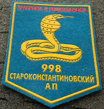 Russian  Army patch  #145