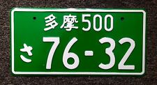 RANDOM GREEN WHITE NUMBERS JAPANESE LICENSE PLATE ALUMINUM TAG JDM