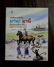 Mana Mani Thai Study Book Primary School for Kid Read Alphabet 159 Pages Student