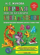 RUSSIAN  BUKVAR  for CHILDREN   RUSSIAN ABC BOOK
