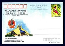 CHINA - CINA POPOLARE - 1991 - JP.30 - The Second City - Games of People's Repub