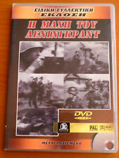 I MAHI TOU LENINGRAD -BATTLE OF LENINGRAD (DVD 4:3) PAL FORMAT REGION 2 IN GREEK