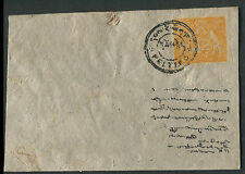 Tibet UNIDENTIFIED STAMP forgery on cover