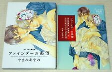 Ayano Yamane Finder no Katsubou Manga Animate Limited Edition Comic Book BL Yaoi