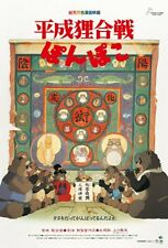 150-piece jigsaw puzzle Studio Ghibli Poster Collection Pom Poko mini puzzl
