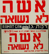 """1978 Israel MOVIE POSTER Film """"AN UNMARRIED WOMAN"""" Hebrew JILL CLAYBURGH A.BATES"""