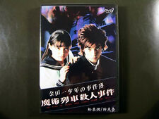 Japanese Drama KINDAICHI SHONEN THE TRAIN MURDER CASE
