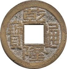1747 1796 CHINESE CASH CHINA OLD EMPIRE COIN QIANLONG QING DYNASTY MANCHU FD2312