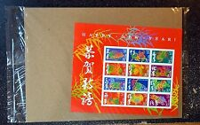 2005USA #3895a-l 37c Chinese Happy New Year Double Sided Sheet of 24 (PO Sealed)