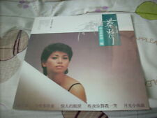 a941981 Tsai Chin Ching Cai Qin Sealed Oldies Volume 2 LP 蔡琴 懷念舊歌第二輯